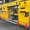 二郎歌舞伎町店 オフ会 他いろいろ詰め込んでます