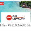 Trip.comのPointsPLUSプログラム、エアアジアのBIGポイントを貯めることにしました