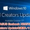 【検証レビュー】ASUS Eeebook X205TAにFall Creators Updateを適用してみた!!