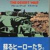 アラン・ムーアヘッド「砂漠の戦争」