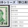 【切手買取】文化人切手シリーズ vol.2 野口英世