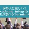 海外大学で厳しいAcademic integrityと学生が恐れるTurnitin(ターニティン)の実力
