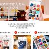 メルカリが年内に東証へ上場へ!時価総額は1,000億円越えの大型IPOに