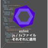 【eslint】 JavaScript (*.js) と TypeScript (*.ts) が混同しているプロジェクトに typescript-eslint を導入した際のメモ
