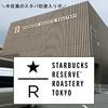 【休日の過ごし方】中目黒の高級スタバ初潜入リポ&入店方法。