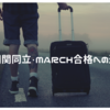 4月から始める関関同立・MARCH合格への道 英語編