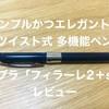 【ミニマリストのボールペン】1本で4役。シンプルでエレガントなツイスト式多機能ペン。ゼブラ「フィラーレ2+s」【レビュー】