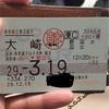 第13話 ついに新幹線の定期券を買う。