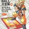 今DRAGON BALL 大全集 別巻 カードダスパーフェクトファイル PART2にとんでもないことが起こっている?