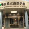 水道歴史館に行きました