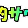 奈良県が発注したロゴ制作の件