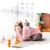 今週のアニソンCD・BD/DVDリリース情報(2019/2/4~2/10)