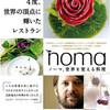 映画「noma ノーマ、世界を変える料理」