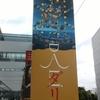 国立新美術館「ダリ」展 12月12日まで。混んでいるのでお早めに!
