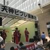 博多どんたくに気のトレーニングの福岡道学院が参りました〜〜5