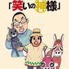 いがらしみきおの「笑いの神様」STORIA  ダッシュ連載版Vol.23