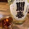 【約12年古酒】開春、純米古酒の味の感想と評価。