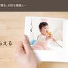 月に1冊無料のフォトブックアプリ「nohana(ノハナ)」は家族のためのアプリ!写真を共有しながらスマホだけで簡単作成!!