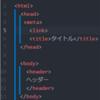 HTML学習―ホームページの作り方