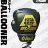 【ARMS】バルーナーの性能、扱い方、攻撃動作まとめ!