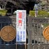 東京大仏閉門