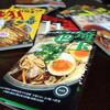 ●ラーメンマップ埼玉12が発売されました...