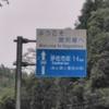 西日本・九州の旅 9日目 10月11日(木) 佐多岬に到着!