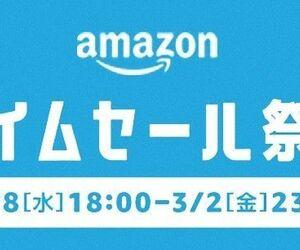【春の大型セール】Amazonで54時間のタイムセール祭り、始まります!