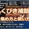 【モンパレ】ふくびき補助券の集め方と使い方!