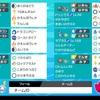 ポケモン剣盾 対戦考察16
