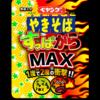 ペヤングのすっぱからMAXの味【酸っぱさと辛さは笑顔になれる】