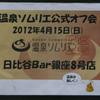 2012/4/15温泉ソムリエ公式オフ会@銀座『日比谷Bar銀座8号店』