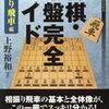書評「将棋・序盤完全ガイド 相振り飛車編」