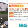 【関西医科大学】推薦入試対策講座2021