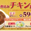 松屋の「ごろごろ煮込みチキンカレー」食べて来ました!