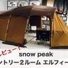エントリー2ルーム エルフィールド 実物レビュー | スノーピークの新型トンネルテントを徹底比較