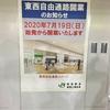 新宿駅の東西自由通路開業のお知らせ