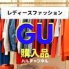 レディースファッション30代コーデの定番!コレを買えば間違いない【GU購入品】