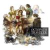 【PR】セール情報:OCTOPATH TRAVELER Original Soundtrack【数量限定】