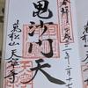 【会津七福神巡り】会津若松市天寧 曹洞宗 萬松山 天寧寺【毘沙門天】