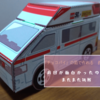 「チョコパイ」の箱で作れる救急車。前回楽しかったので今回も挑戦