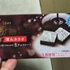 ほろ苦くなめらかな生チョコレート ブルボン 粉雪ショコラ 深みカカオ 食べてみました