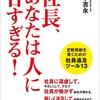 『社長、あなたは人に甘すぎる!―――定数精鋭を貫くための社員追及ツール13』著者木子吉永が、7月20日に三省堂書店品川駅店さんでビジネス書ランキング1位を獲得