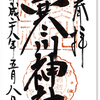寒川神社の御朱印(千葉・中央区)〜海走る舟と 空飛ぶ舟が 敬意を示す?