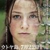 『ウトヤ島、7月22日』感想 代わり映えしない映像が生む極限までの真実味