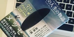 【ネタバレ注意】映画『メッセージ』と短編小説『あなたの人生の物語』を比較