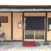 駒川中野 備前