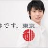 2017.11.01 - 『西川 Down』活动