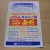 西京銀行が6月11日より、さらに使いやすくなるようです!