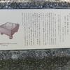 万葉歌碑を訪ねて(その465)―奈良市神功4丁目 万葉の小径(1)―万葉集 巻七 一三五九